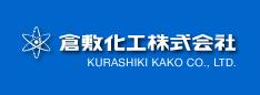 倉敷化工ホームページ